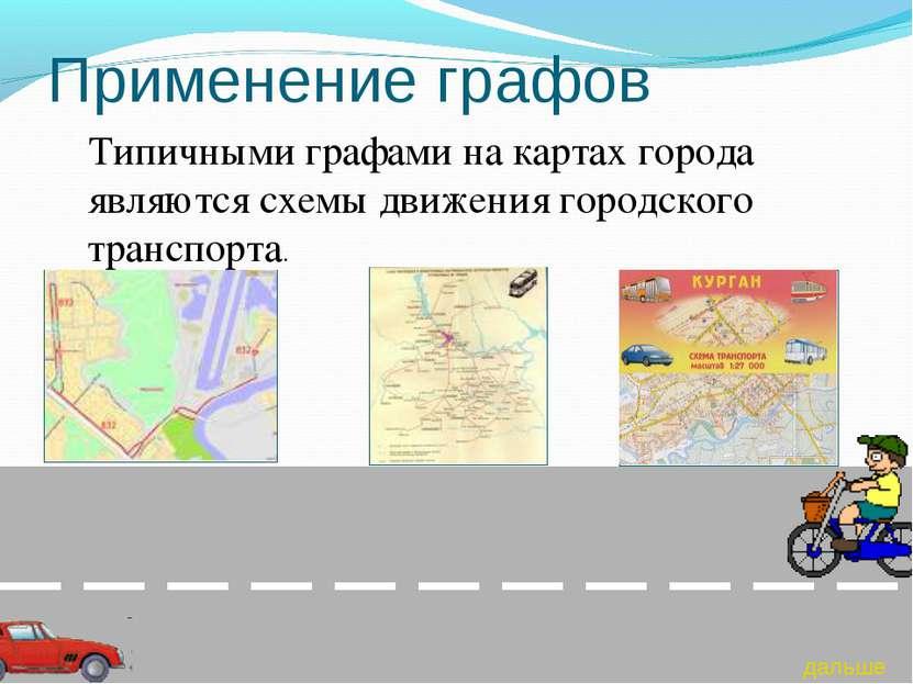 Применение графов Типичными графами на картах города являются схемы движения ...