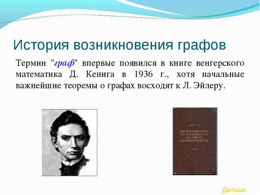 """История возникновения графов Термин """"граф"""" впервые появился в книге венгерско..."""