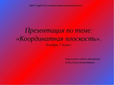 Презентация по теме: «Координатная плоскость». Алгебра 7 класс. МБОУ лицей № ...