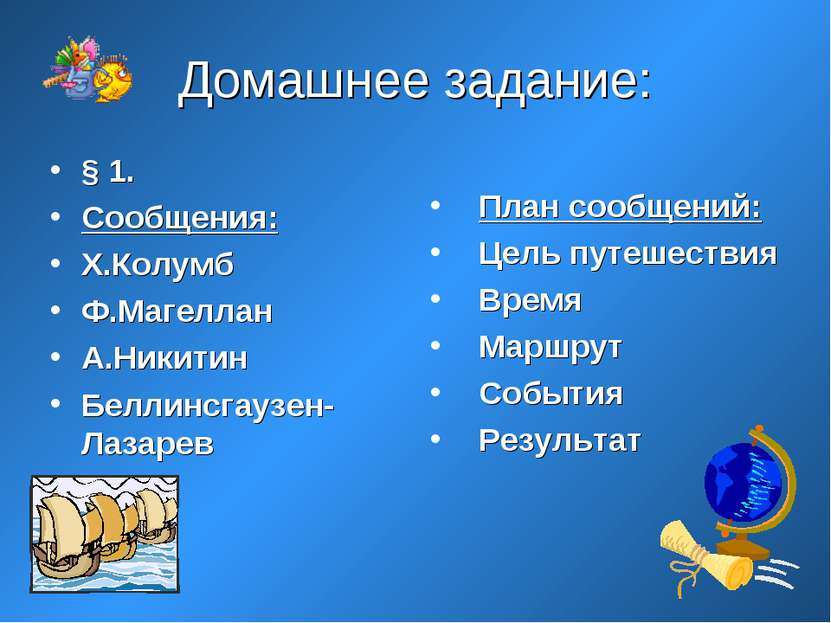 Домашнее задание: § 1. Сообщения: Х.Колумб Ф.Магеллан А.Никитин Беллинсгаузен...