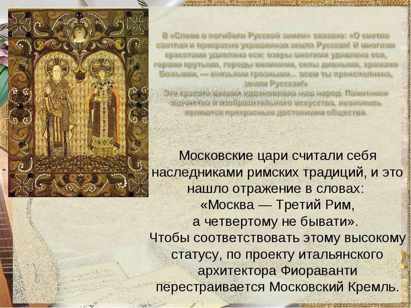 Московские цари считали себя наследниками римских традиций, и это нашло отраж...