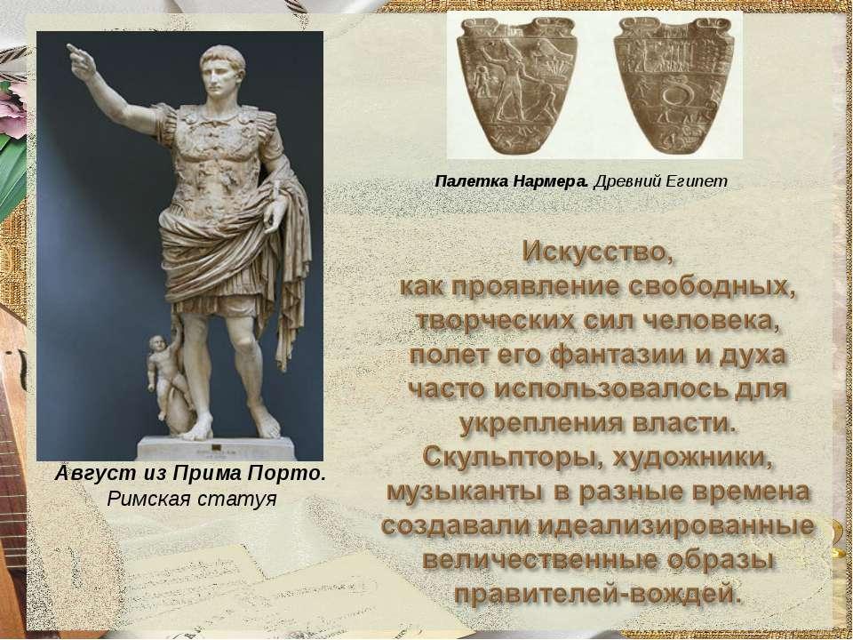 Август из Прима Порто. Римская статуя Палетка Нармера. Древний Египет