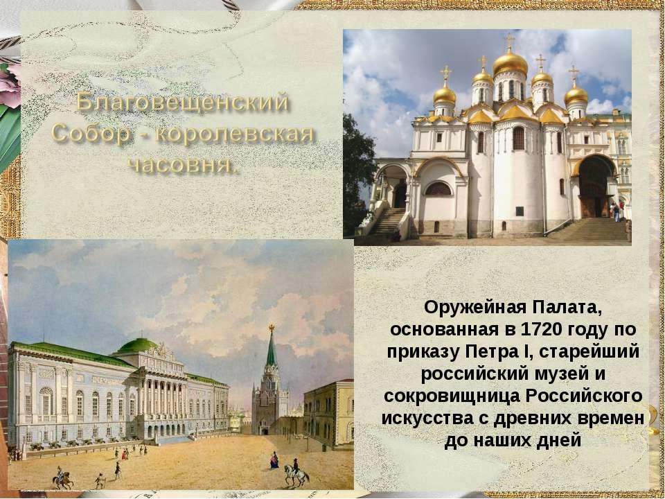Оружейная Палата, основанная в 1720 году по приказу Петра I, старейший россий...
