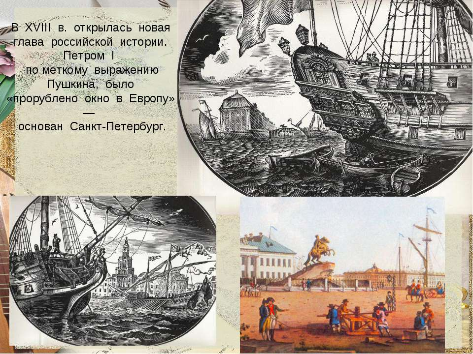 В XVIII в. открылась новая глава российской истории. Петром I по меткому выра...