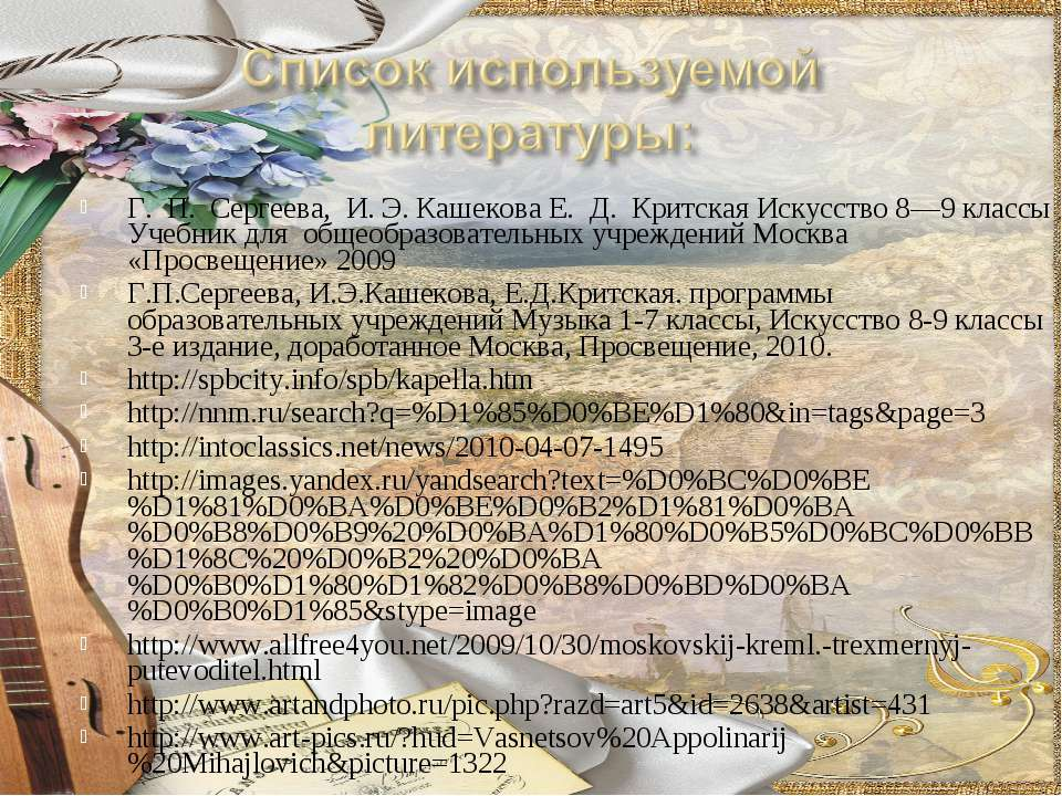 Г. П. Сергеева, И. Э. Кашекова Е. Д. Критская Искусство 8—9 классы Учебник дл...