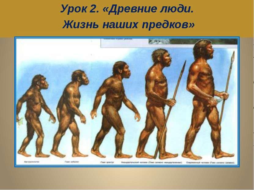 Урок 2. «Древние люди. Жизнь наших предков»