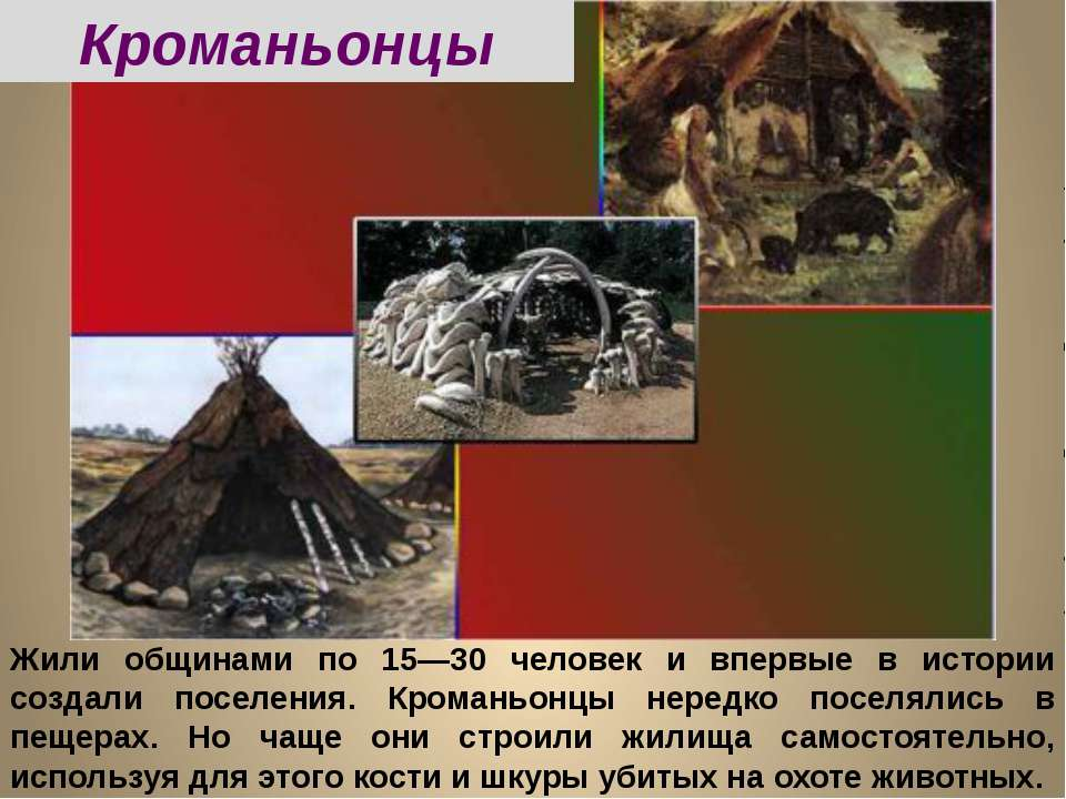 Жили общинами по 15—30 человек и впервые в истории создали поселения. Кромань...
