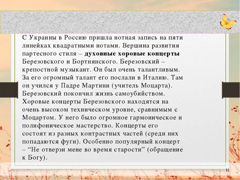 С Украины в Россию пришла нотная запись на пяти линейках квадратными нотами. ...