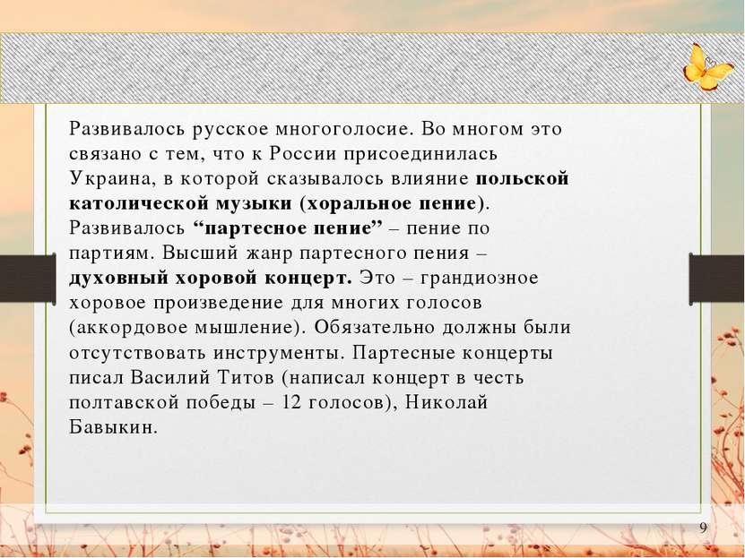 Развивалось русское многоголосие. Во многом это связано с тем, что к России п...