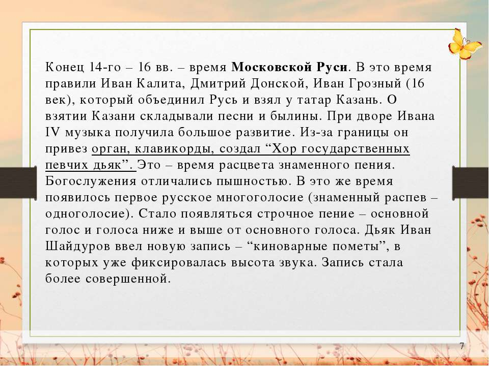 Конец 14-го – 16 вв. – время Московской Руси. В это время правили Иван Калита...