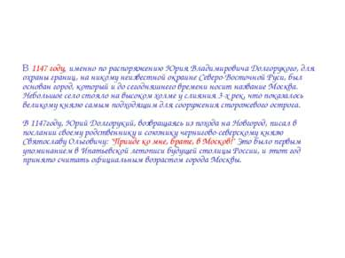 В 1147 году, именно по распоряжению Юрия Владимировича Долгорукого, для охран...