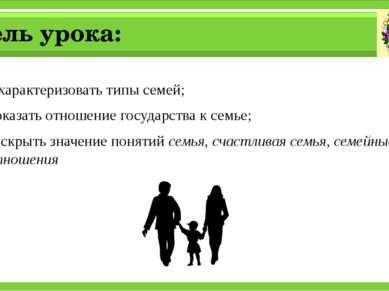 Цель урока: охарактеризовать типы семей; показать отношение государства к сем...
