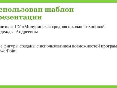 Использован шаблон презентации Учителя ГУ «Мичуринская средняя школа» Тихонов...