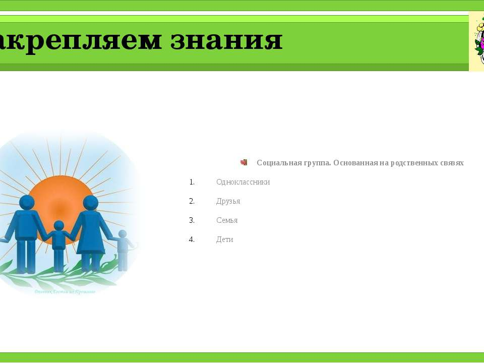 Закрепляем знания Социальная группа. Основанная на родственных связях Однокла...