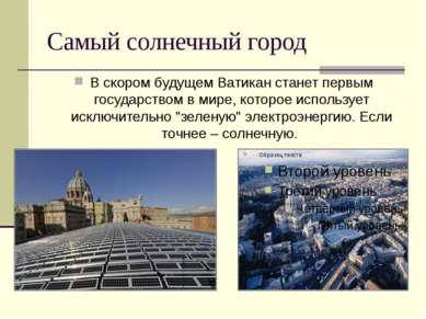 Самый солнечный город В скором будущем Ватикан станет первым государством в м...