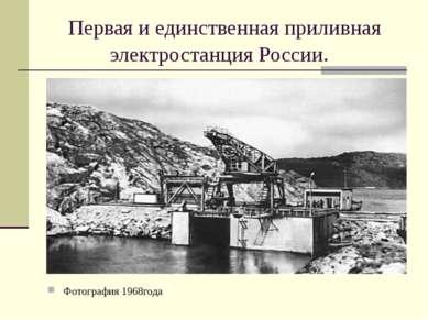 Первая и единственная приливная электростанция России. Фотография 1968года