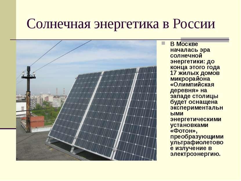 Солнечная энергетика в России В Москве началась эра солнечной энергетики: до ...