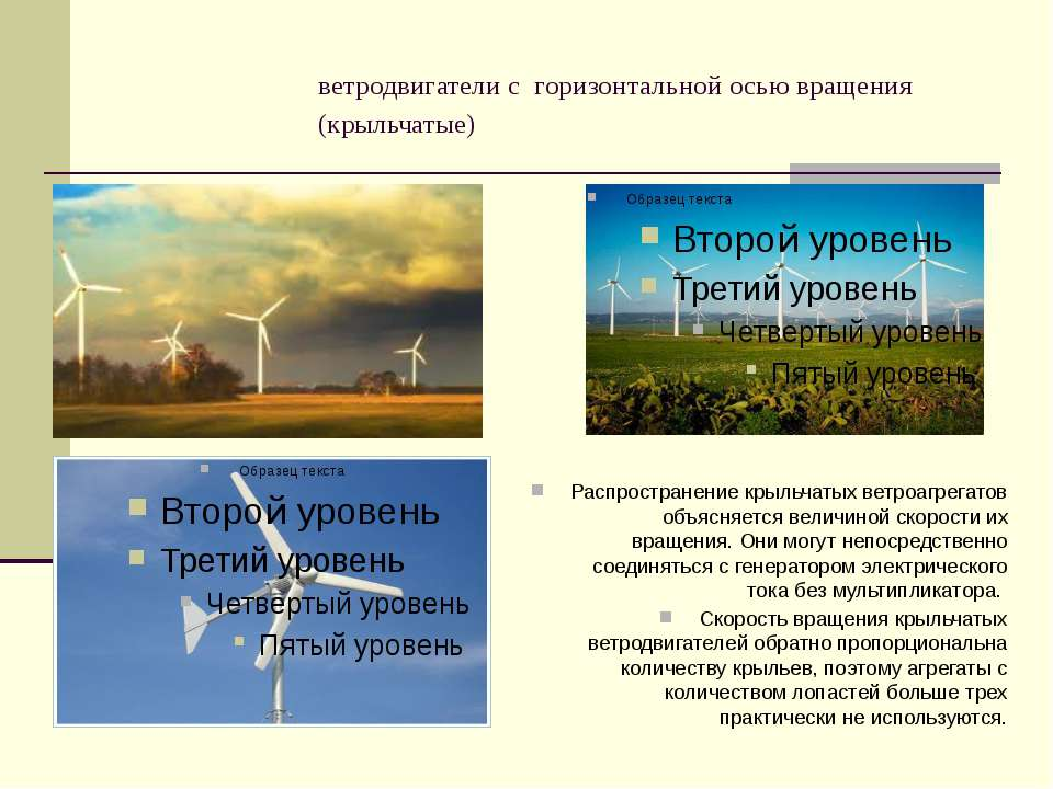 ветродвигатели с горизонтальной осью вращения (крыльчатые) Распространение кр...