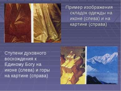 Пример изображения складок одежды на иконе (слева) и на картине (справа) Ступ...