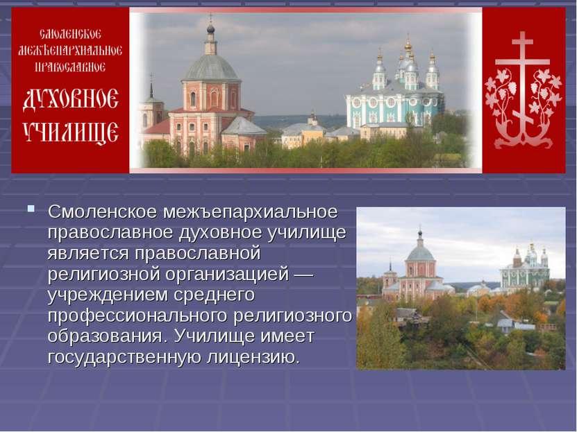 Смоленское межъепархиальное православное духовное училище является православн...
