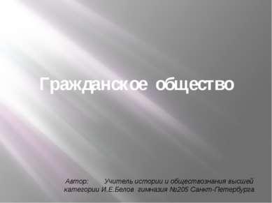 Автор: Учитель истории и обществознания высшей категории И.Е.Белов гимназия №...
