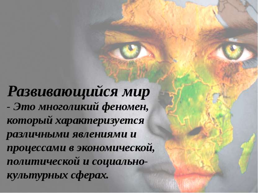 Развивающийся мир - Это многоликий феномен, который характеризуется различным...