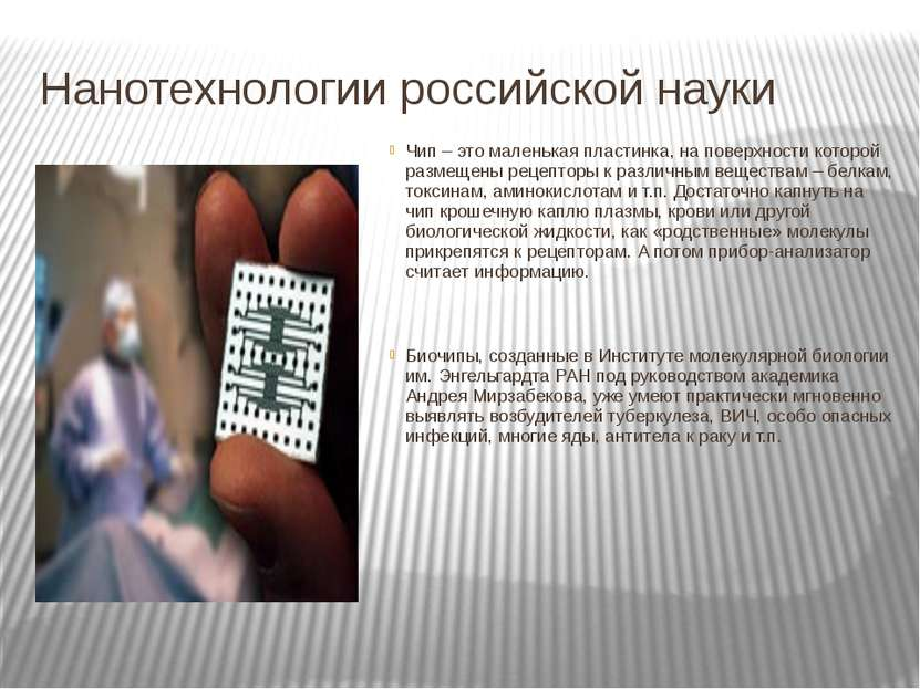 Нанотехнологии российской науки Чип – это маленькая пластинка, на поверхности...