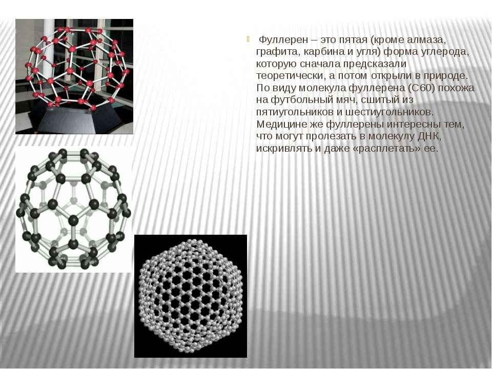 Фуллерен – это пятая (кроме алмаза, графита, карбина и угля) форма углерода, ...