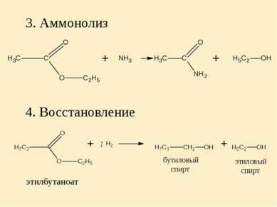 3. Аммонолиз 4. Восстановление этилбутаноат бутиловый спирт этиловый спирт