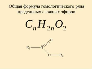 Общая формула гомологического ряда предельных сложных эфиров