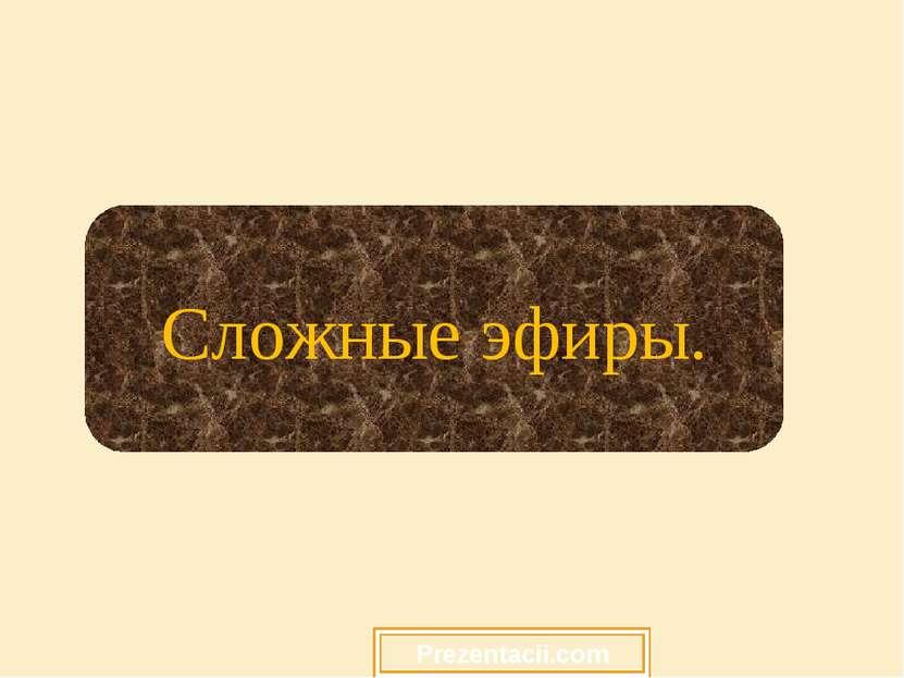 Сложные эфиры. Prezentacii.com