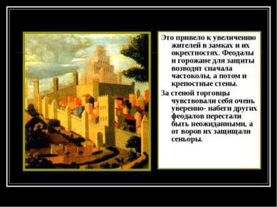 Это привело к увеличению жителей в замках и их окрестностях. Феодалы и горожа...