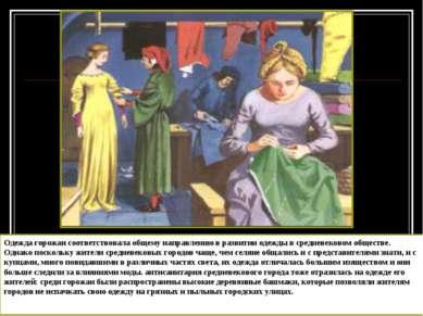 Одежда горожан соответствовала общему направлению в развитии одежды в среднев...