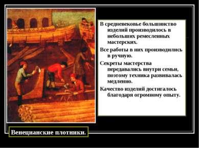 В средневековье большинство изделий производилось в небольших ремесленных мас...