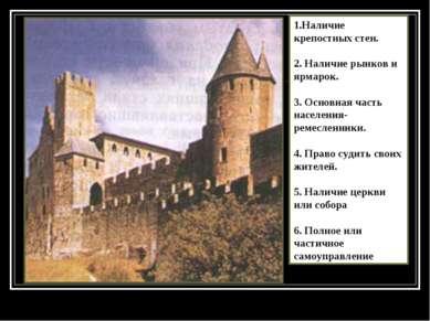 1.Наличие крепостных стен. 2. Наличие рынков и ярмарок. 3. Основная часть нас...
