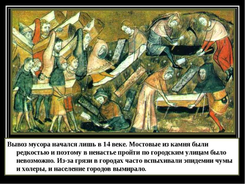 Вывоз мусора начался лишь в 14 веке. Мостовые из камня были редкостью и поэто...