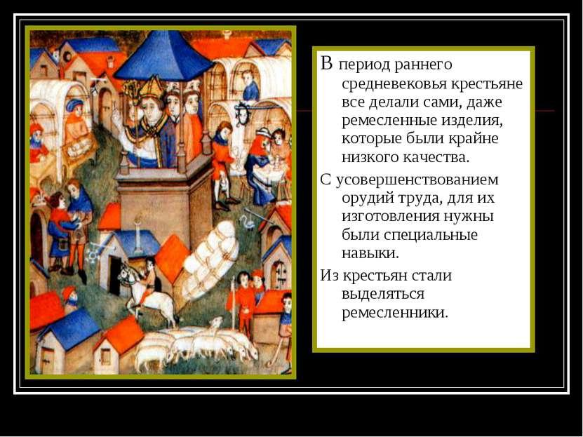 В период раннего средневековья крестьяне все делали сами, даже ремесленные из...