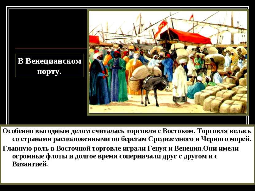 Особенно выгодным делом считалась торговля с Востоком. Торговля велась со стр...