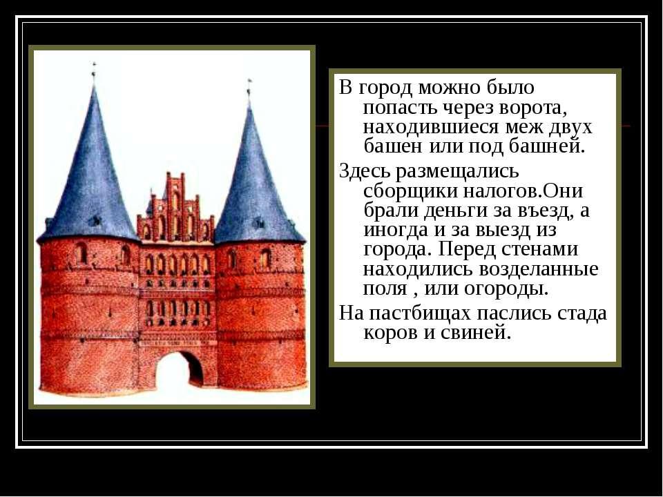 В город можно было попасть через ворота, находившиеся меж двух башен или под ...