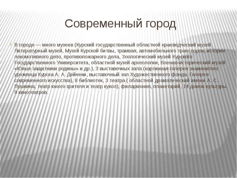 Современный город В городе — много музеев (Курский государственный областной ...