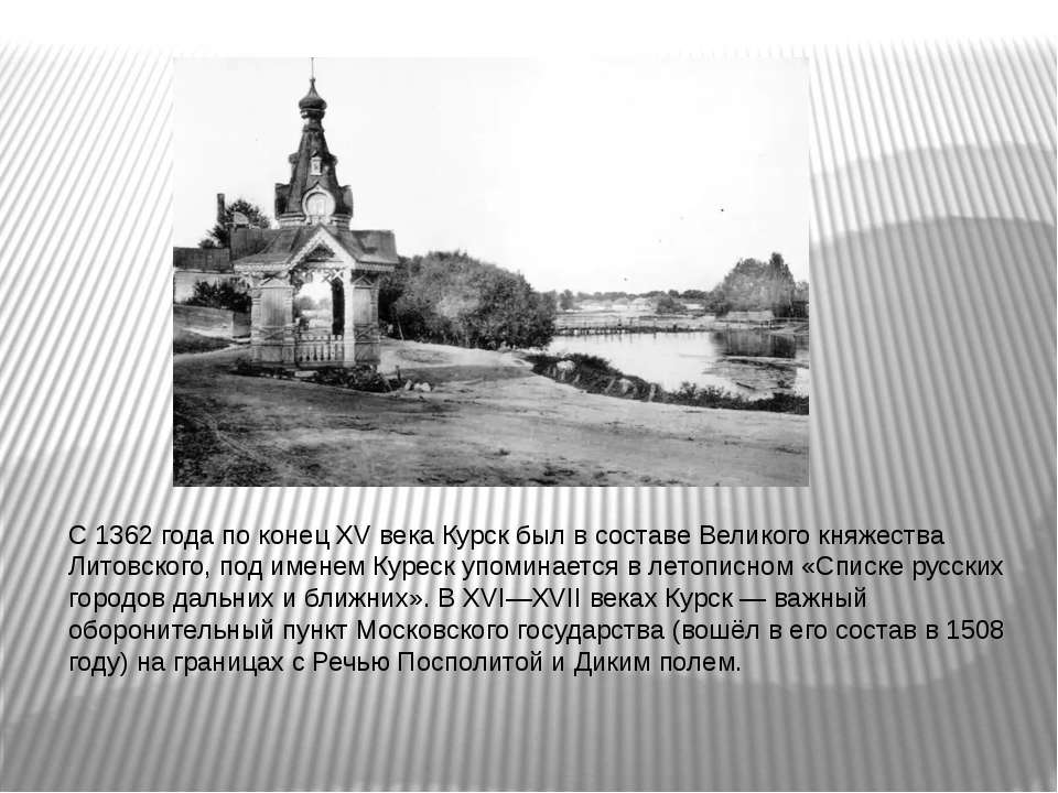 С 1362 года по конец XV века Курск был в составе Великого княжества Литовског...
