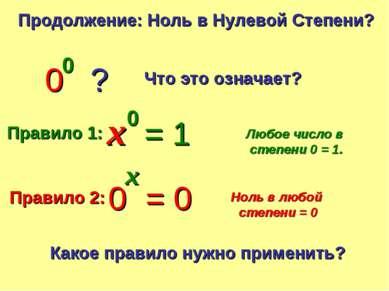 Продолжение: Ноль в Нулевой Степени? 0 0 ? Что это означает? Правило 1: x 0 =...