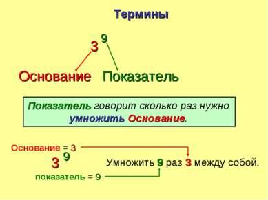 Основание Показатель 3 9 Показатель говорит сколько раз нужно умножить Основа...