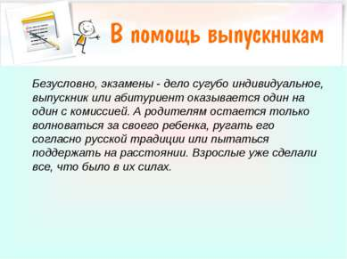 Безусловно, экзамены - дело сугубо индивидуальное, выпускник или абитуриент о...