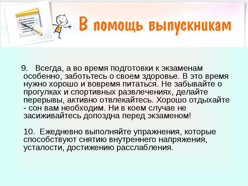 9. Всегда, а во время подготовки к экзаменам особенно, заботьтесь о своем з...