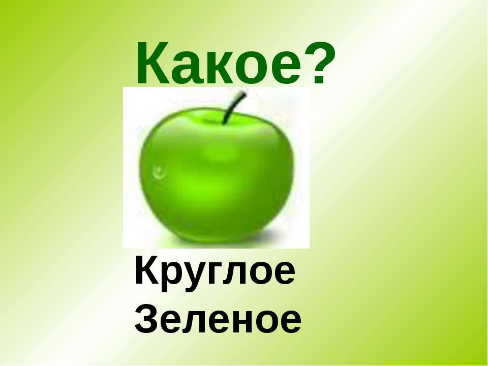 Какое? Круглое Зеленое