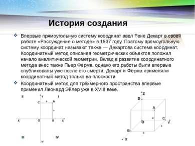 Прямая пропорциональность у=кх График - прямая, строиться по двум точкам. Есл...