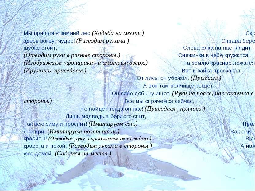 Мы пришли в зимний лес (Ходьба на месте.) Сколько здесь вокруг чудес! (Развод...