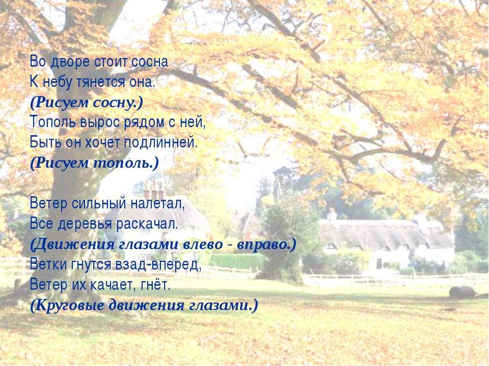Во дворе стоит сосна К небу тянется она. (Рисуем сосну.) Тополь вырос рядом с...