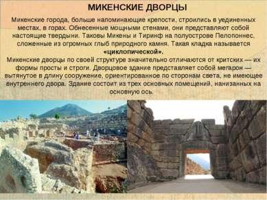 Микенские города, больше напоминающие крепости, строились в уединенных местах...